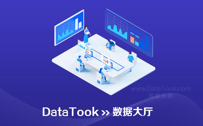 数据大厅_数据拓客(DataTook)-专业阿里国际站阿里1688店铺电商运营软件工具_喜鹊软件