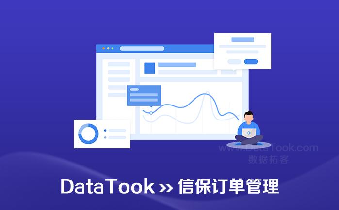 信保订单_数据拓客(DataTook)-专业阿里国际站阿里1688店铺电商运营软件工具_喜鹊软件