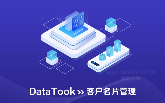 客户名片_数据拓客(DataTook)-专业阿里国际站阿里1688店铺电商运营软件工具_喜鹊软件