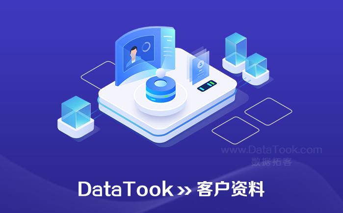客户档案_数据拓客(DataTook)-专业阿里国际站阿里1688店铺电商运营软件工具_喜鹊软件